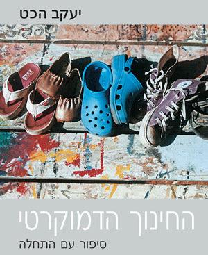 החינוך הדמוקרטי - סיפור עם התחלה - יעקב הכט