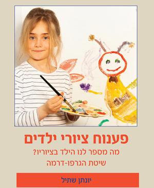 פענוח ציורי ילדים – מה מספר לנו הילד בציוריו? שיטת הגרפו-דרמה - יונתן שתיל