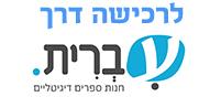 לרכישה בעברית