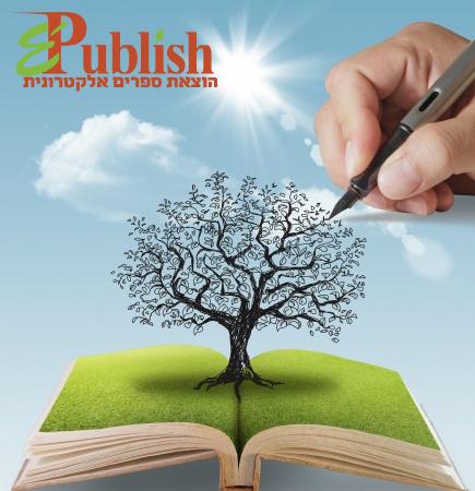מטיוטה ראשונית לספר - מהי הדרך האפקטיבית לפרסום ספרך?