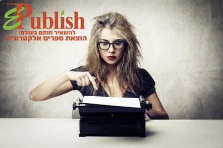 משבר כתיבה