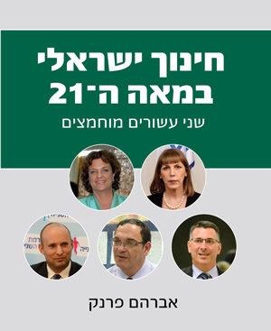 חינוך ישראלי במאה ה-21 שני עשורים מוחמצים - ד״ר אברהם פרנק