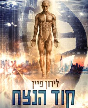 קוד הנצח - לירון פיין