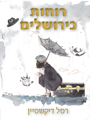 רוחות בירושלים - רסל דיקשטיין
