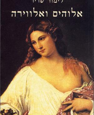 אלוהים ואלווירה - לימור שריר