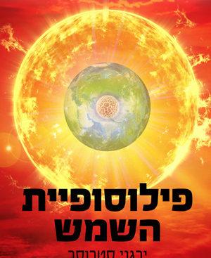 פילוסופיית השמש - יבגני סטרוסב