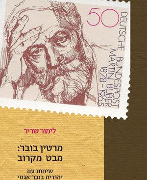 מרטין בובר: מבט מקרוב שיחות עם יהודית בובר-אגסי - לימור שריר
