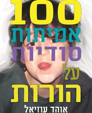 100 אמיתות סודיות על הורות - אוהד עוזיאל