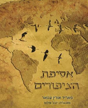 אסיפת הציפורים - פאריד אודין עטאר - יובל שילוח