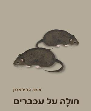 חולה על עכברים - א.ש. גבירצמן