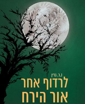 לרדוף אחר אור הירח - נ.ר. גרין