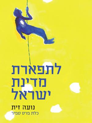 לתפארת מדינת ישראל - נועה זית