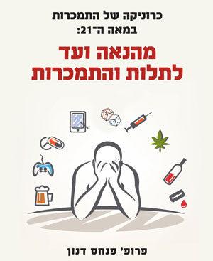 כרוניקה של התמכרות במאה ה-21: מהנאה ועד לתלות והתמכרות פרופסור פנחס דנון
