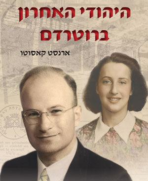 היהודי האחרון ברוטרדם - ארנסט קאסוטו