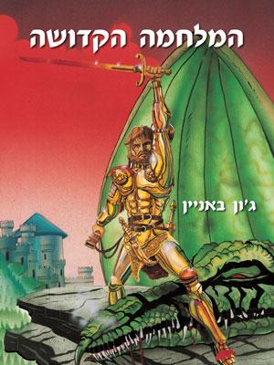 המלחמה הקדושה - ג'ון באניין