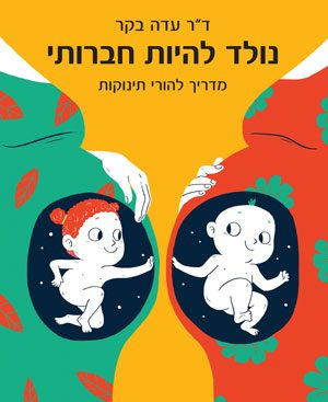 נולד להיות חברותי – מדריך להורי תינוקות - ד״ר עדה בקר