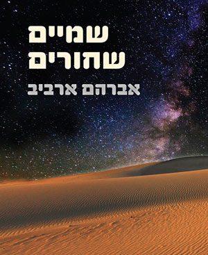 שמיים שחורים - אברהם ארביב