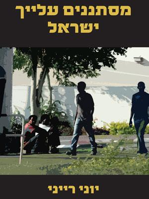 מסתננים עליך ישראל – יוני רייני