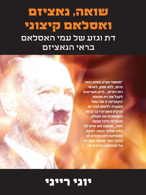 שואה, נאציזם ואסלאם קיצוני דת וגזע של עמי האסלאם בראי הנאציזם - יוני רייני