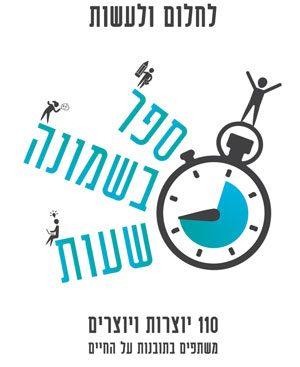 לחלום ולעשות – ספר בשמונה שעות - 110 יוצרות ויוצרים