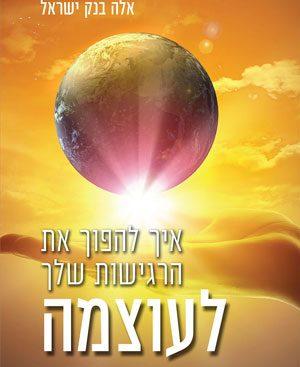 איך להפוך את הרגישות שלך לעוצמה - אלה בנק ישראל