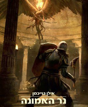 נר האמונה - אילן גוייכמן