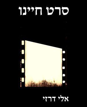 אלי דרזי - סרט חיינו