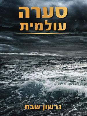 סערה עולמית - גרשון שבח