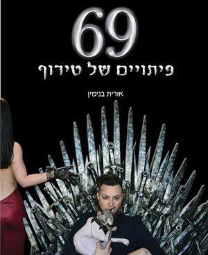 69 פיתויים של טירוף - אורית בנימין