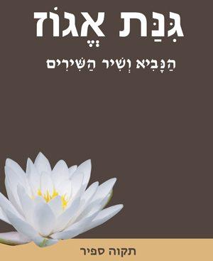 גינת אגוז – הנביא ושיר השירים - תקוה ספיר