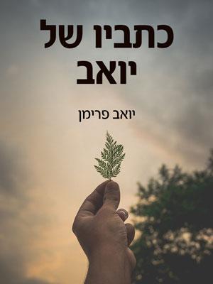 כתביו של יואב - יואב פרימן