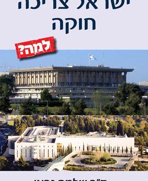 """ישראל צריכה חוקה – למה? - ד""""ר שלמה גבאי"""