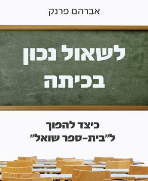 לשאול נכון בכיתה- אברהם פרנק