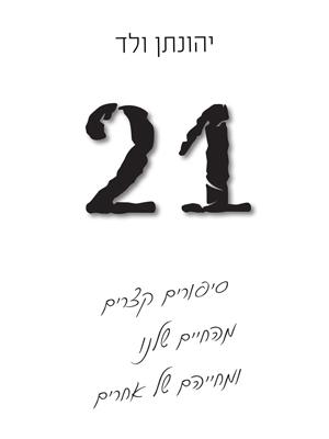 21 - יהונתן ולד