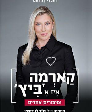 קארמה איז א ביץ׳ וסיפורים אחרים - רות דיין וולפנר
