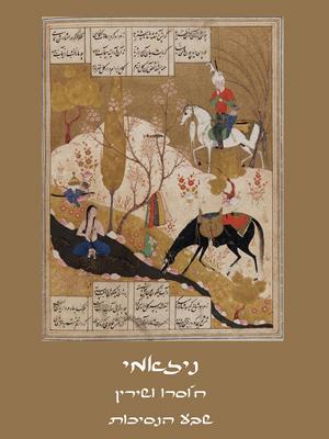 ניזאמי - ח'וסרו ושירין, שבע הנסיכות