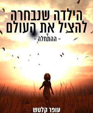 הילדה שנבחרה להציל את העולם- ההתחלה - עופר קלטש