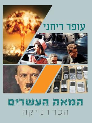 המאה העשרים – הכרוניקה - עופר ריחני