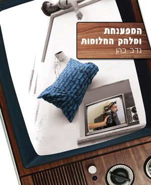 המפענחת ומלהק החלומות - נדב כהן