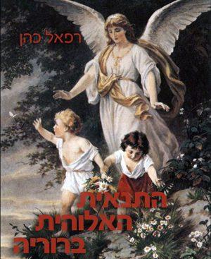 התנאית האלוהית ברוריה - רפאל כהן