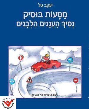 מסעות בוסיק נסיך העננים הלבנים - יעקב טל