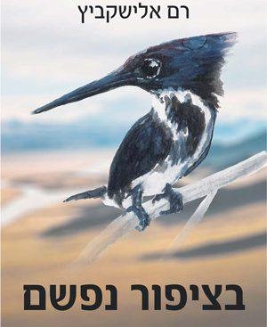 בציפור נפשם - רם אלישקביץ