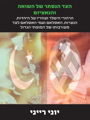 הצד הנסתר של השואה והנאציזם - יוני רייני