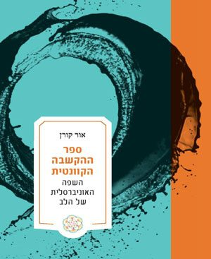 ספר ההקשבה הקוונטית השפה האוניברסלית של הלב - אור קורן