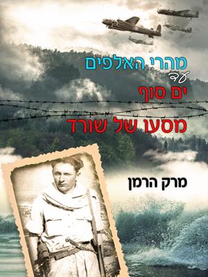 מהרי האלפים עד ים סוף - מסעו של שורד - מרק הרמן