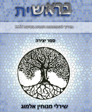 בראשית, מדריך להתפתחות רוחנית בשיטת H.T.T - שירלי מנוחין אלמוג