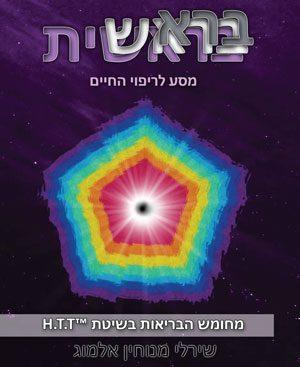 בראשית, מסע לריפוי עצמי, בשיטת מחומש הבריאות H.T.T - שירלי מנוחין אלמוג