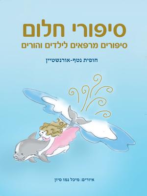 סיפורי חלום – סיפורים מרפאים לילדים והורים - חופית נטף אורנשטיין