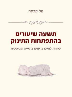 תשעה שעורים בהתפתחות התינוק - טל קבסה