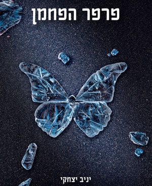 פרפר הפחמן - יניב יצחקי